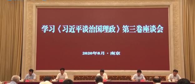 江苏召开学习《习近平谈治国理政》第三卷座谈会,与会代表谈认识话体会说打算
