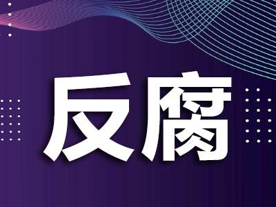 连云港经济技术开发区党工委委员、管委会副主任曹洪秋接受纪律审查和监察调查