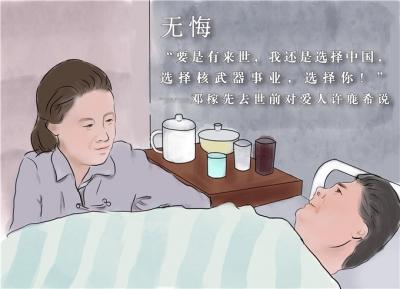 诚信彩票网投app爱情故事:相知相守 互敬互信 钟爱一生