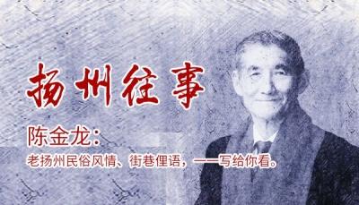 【扬州往事】[戏园书场] 扬州民间艺术从这里发迹⑥