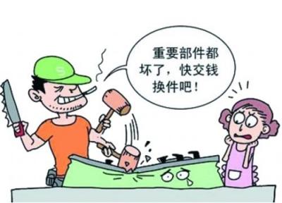 """修理家电在网上找服务,扬州一女子遭遇""""李鬼"""""""