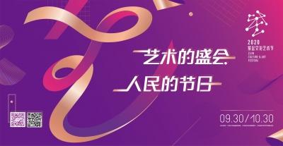 """2020""""一节一会""""一问一答(九)  紫金文化艺术节将如何创新传播载体,让艺术节更接地气、更聚人气?"""