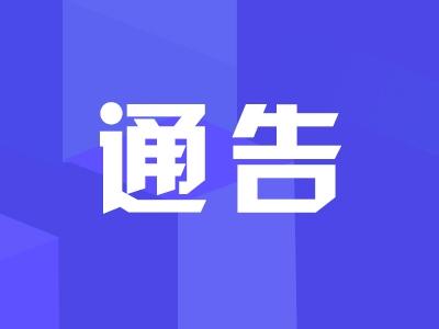 """关于做好国庆中秋""""双节""""期间疫情防控工作的通告"""