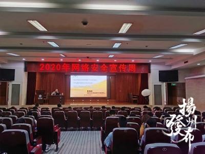 【网络安全宣传周 · 青少年日】扬州:网络安全进校园 护航学生健康成长