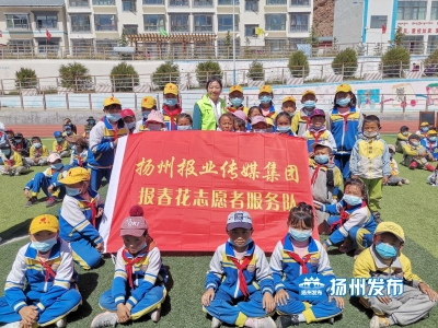 """为藏区孩子送去温暖,扬报集团""""报春花""""绽放在雪域高原!"""
