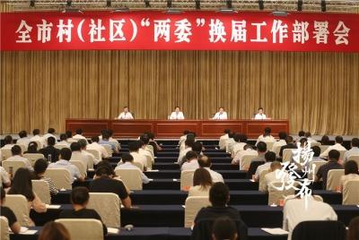 """夏心旻:扎实推进村(社区)""""两委""""换届工作,为推动高质量发展提供坚强组织保证"""