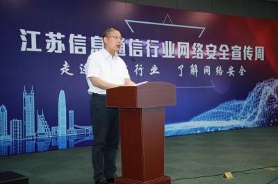 江苏信息通信行业积极开展2020年网络安全宣传周活动
