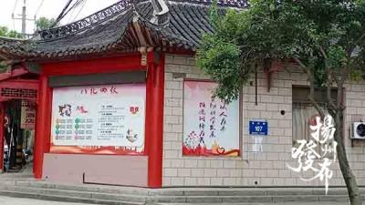 扬州堡城村千米文化墙传递文明好风尚
