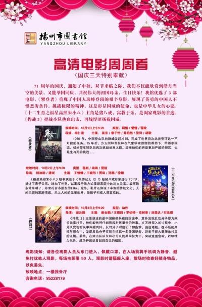 扬州市图书馆国庆中秋开放公告&活动预告