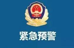 扬州警方紧急提醒!近期这种诈骗多发……