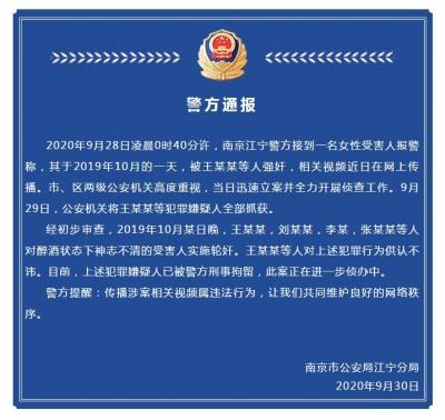 """南京警方通报""""女子遭三男子迷奸"""":犯罪嫌疑人已被警方刑事拘留"""