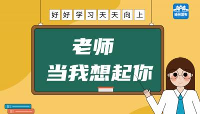 【教师节征文】寄给刘老师的一封信