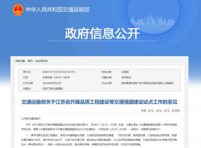 江苏交通强国建设试点工作重点获批,将推动扬州融入南京枢纽布局