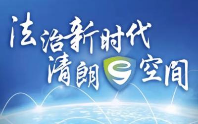 江苏集中开展网络生态专项整治,8月份依法关闭36家违法违规网站平台