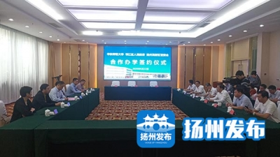 重磅!华东师范大学邗江实验小学合作办学正式签约