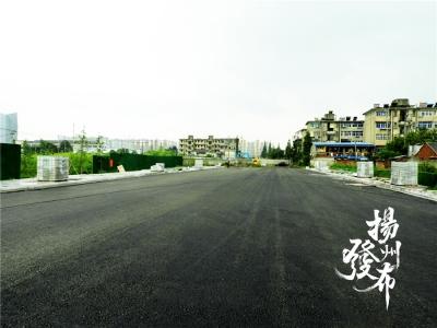 扬州东南片这几条路快通车啦!