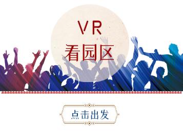 """【园区""""二次创业"""" 】VR看园区"""