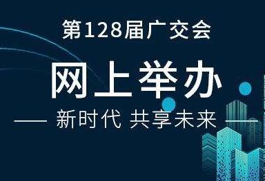 """扬州178家诚信彩票网投app军团参加""""线上广交会"""""""