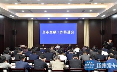 张宝娟主持召开全市金融工作推进会 推动金融工作提质增效