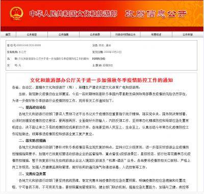 """文旅部:暂不恢复旅行社出入境团队旅游及""""机票+酒店""""业务"""