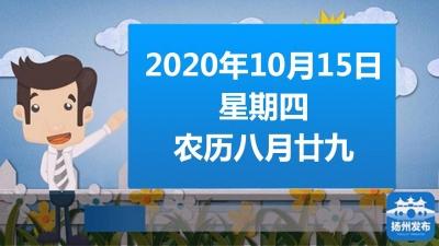 扬州早七点:全线拉通!连镇高铁淮镇段力争12月开通