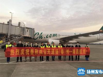 扬州泰州国际机场新增的南昌、舟山航线今日实现首航