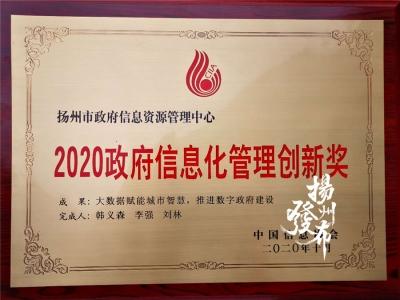 2020政府信息化大会上,扬州获奖案例和单位是……