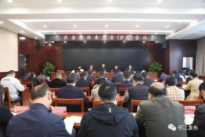 【身边事】区委政法委员会(扩大)会议召开