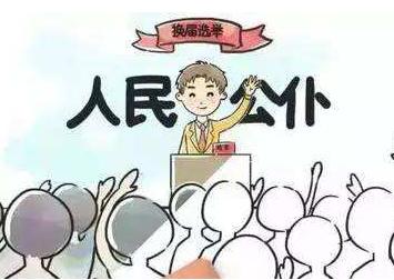 """明年一季度,我市村(社区)""""两委""""将进行集中换届"""