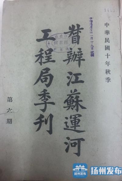 """百年前季刊揭秘""""江北治运""""盛况"""