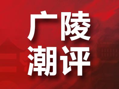 广陵潮评|推进全面依法治国 实现法治诚信彩票网投app梦