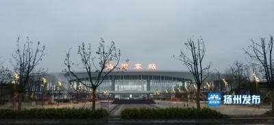 扬州高铁东站亮灯啦!