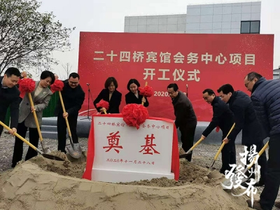 二十四桥宾馆(二期)会务中心项目开工