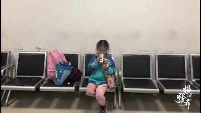 视频│寒风冷雨中透出暖意,从一位六岁女童走失说起……