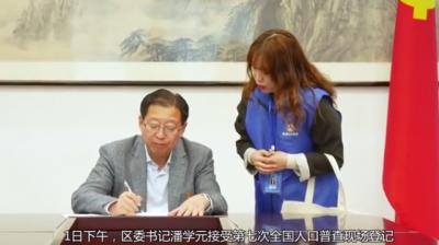 广陵区委书记潘学元参加第七次全国人口普查登记