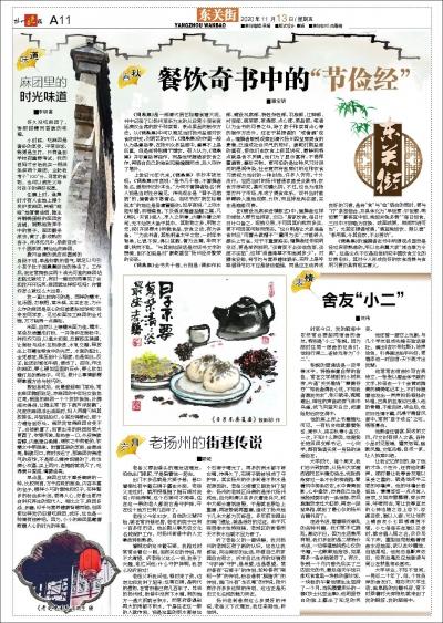 """【东关街】餐饮奇书中的""""节俭经""""   潘宝明"""