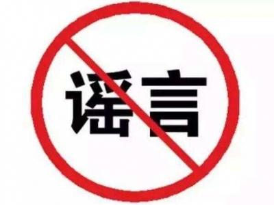 上海浦东机场可接受免费核酸检测?假的!