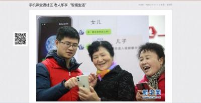 """新华社聚焦扬州社区手机课堂帮助老年人跨过""""数字鸿沟"""""""