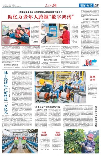 """扬州老年人跨越""""数字鸿沟"""",《人民日报》和《光明日报》都关注了"""