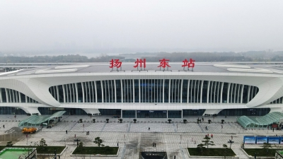 连淮扬镇铁路运营一周 扬州东站送客近3万人次