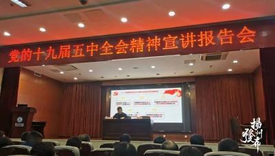 市委宣讲团成员赴江海职业技术学院宣讲党的十九届五中全会精神