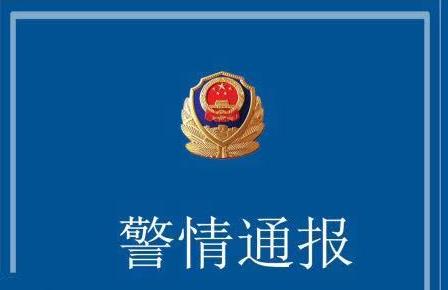 辽宁开原致7死持刀杀人案嫌疑人已被抓获