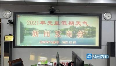 【视频】扬州元旦假期天气:晴好+冰冻!