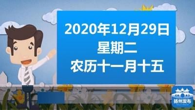 扬州早七点: 中共扬州市委七届十一次全会在扬举行