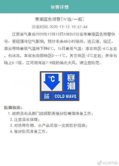 江苏省气象台发布寒潮蓝色预警