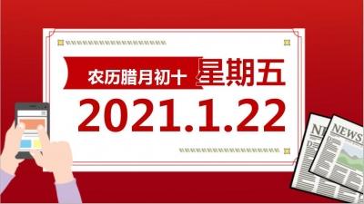 扬州早七点:市政协八届五次会议胜利闭幕