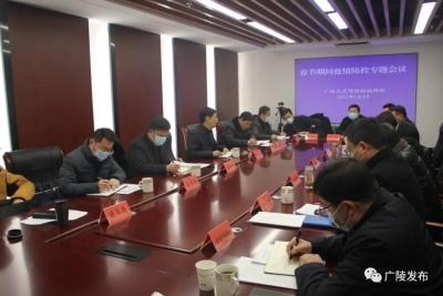 广陵区疫情防控指挥部召开专题会议研究部署全区疫情防控重点工作