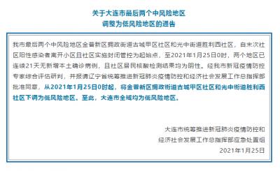 自25日0时起,辽宁大连市全域为低风险地区