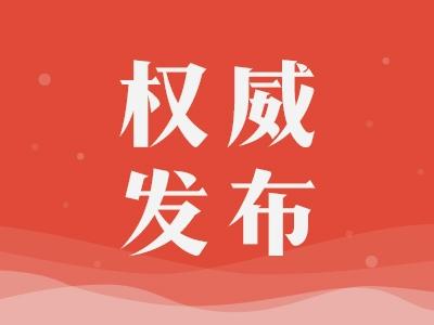 最新!扬州领导干部任前公示