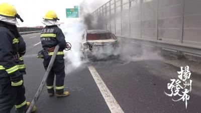 【视频】小轿车高速上突然失去动力,消防部门提醒您……